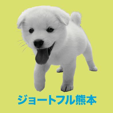 ジョートフル熊本プロジェクト