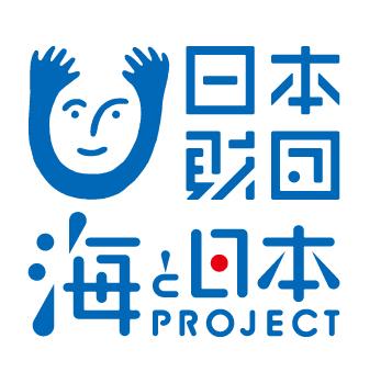 日本財団 海と日本PROJECT in くまもと